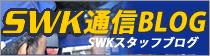 swk通信ブログ